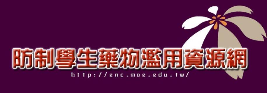 防制學生藥物濫用資源網