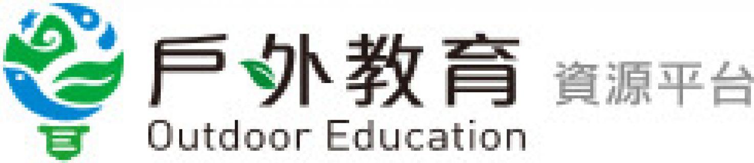 戶外教育資源平台