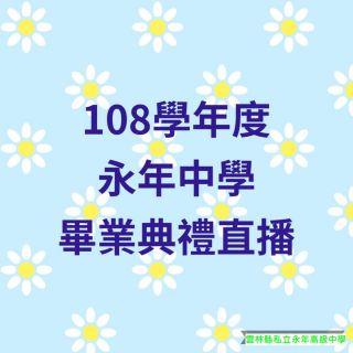 109年畢業典禮