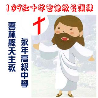 109年永年中學紅十字會急救員訓練!