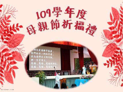 109學年度母親節祈福禮