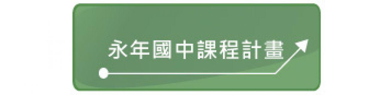 永年國中課程計畫